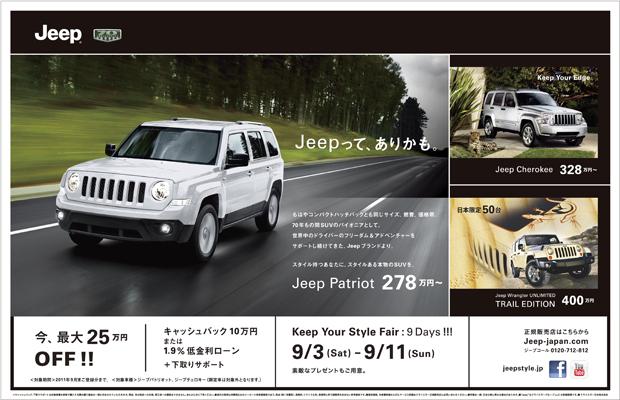 Jeep_NP_AD_248×385_o