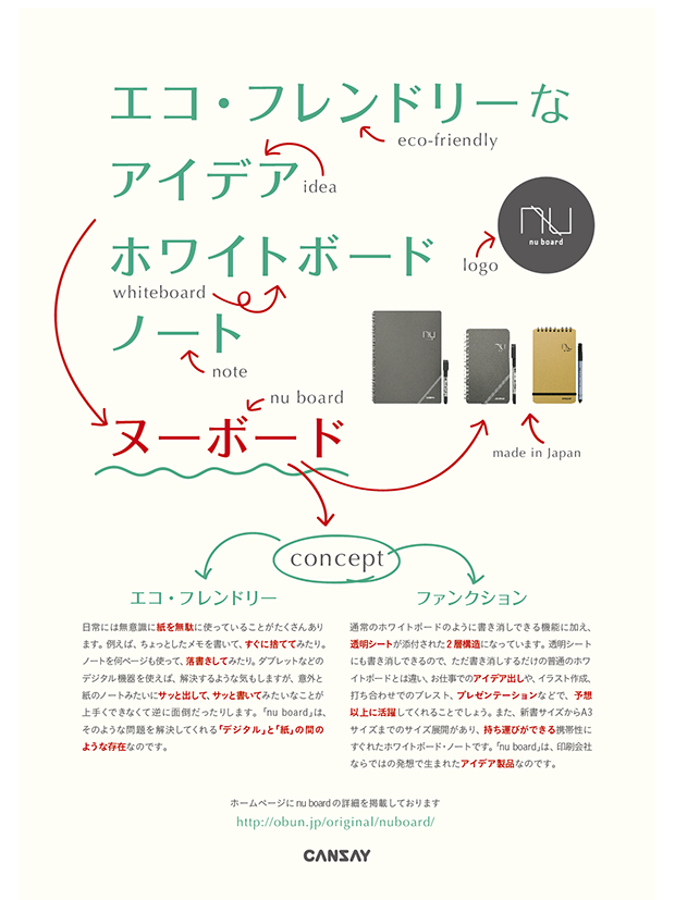 NB_concept_0726