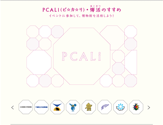 PCALI